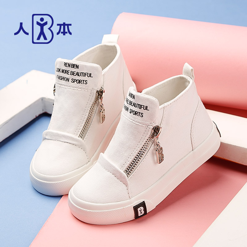 People shoes children canvas shoes boys and girls white shoes 2016 autumn new solid color casual shoes high to help