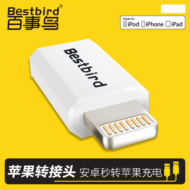 Pepsi bird andrews turn apple s mfi certification ne6 ipho 5s data cable adapters adapter charging cable connector