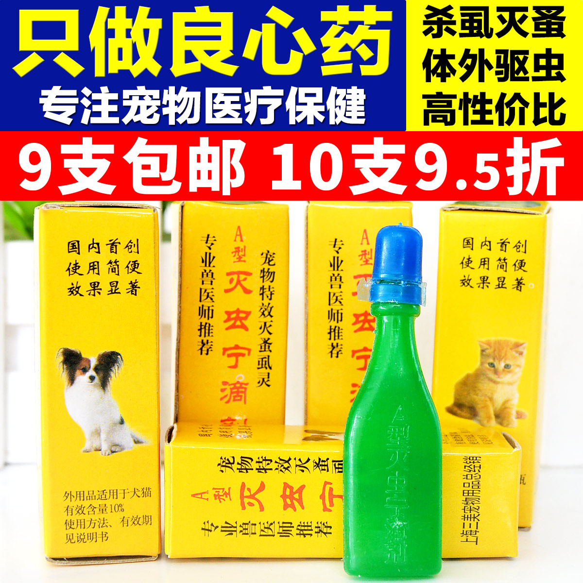 Pest control rather drops to flea insecticide in vitro insecticide ticks pet pest spirit of dogs and cats in addition to flea medicine lice enemy