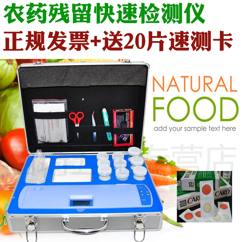 Pesticide residues in fruits and vegetables food pesticide analyzer portable speed measuring instrument pesticide residue left detection reagent test speed Card