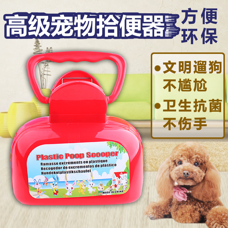 Pet dog pooper scooper pooper scooper toilet pet supplies dog feces toilet clip clip dog feces toilet clip clip clip dog poo Clip clip
