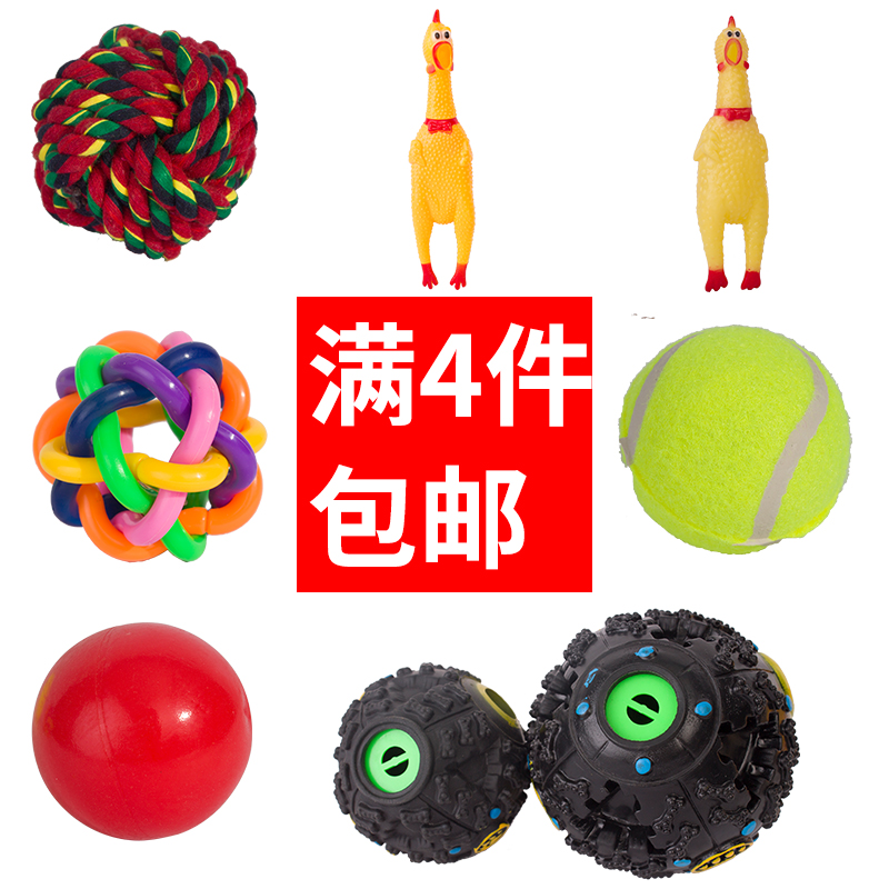 Pet dog toy ball molar sound bite resistant small teddy golden retriever puppy training pet cat toys pet supplies