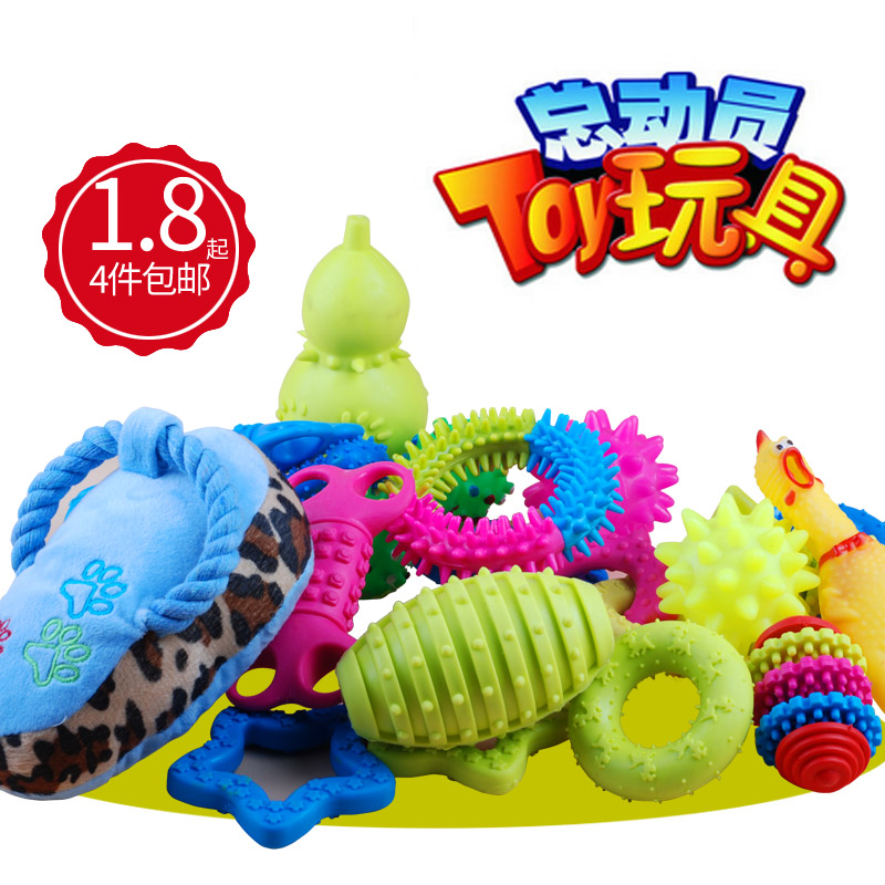 Pet dog toys audible sound toy ball toy dog toy rubber dumbbell spinule toys
