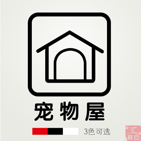 Pet house pet beautician hospital shop decorative glass stickers wall stickers stickers affixed label logo identity