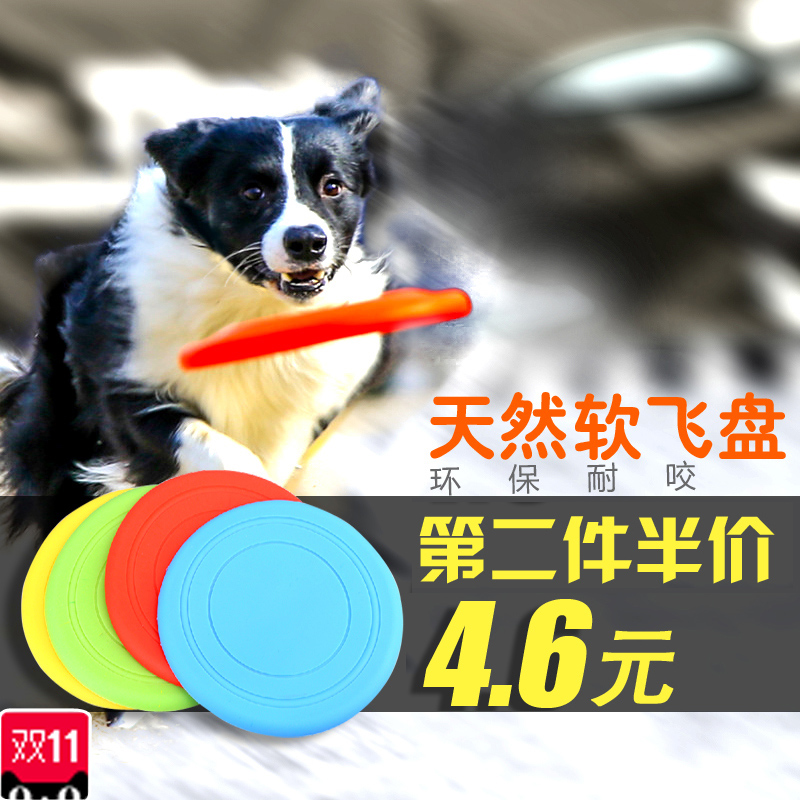 Pet silicone soft frisbee dog frisbee dog bite resistant special training game ufo toy teddy gold flash grazing