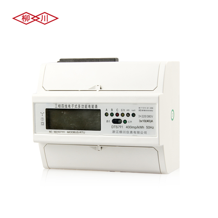Phase electronic rail three-phase four multifunction energy meter wire meter modbus rs485 with infrared
