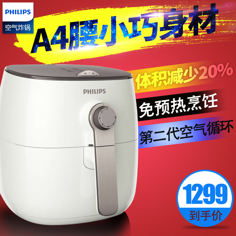 Philips air fryer HD9627 multifunctional smart home fryer fryer fryer fryer fryer fries machine