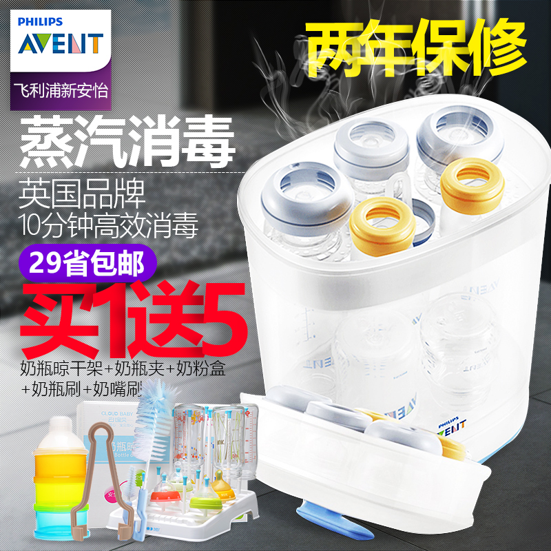 Philips avent baby bottle sterilizer multifunction steam sterilizer sterilizer scf92202