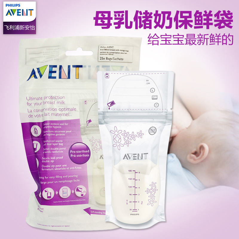 Philips avent breast milk storage bag milk storage bags 180 milk storage bags 25 * 30æSCF603/25