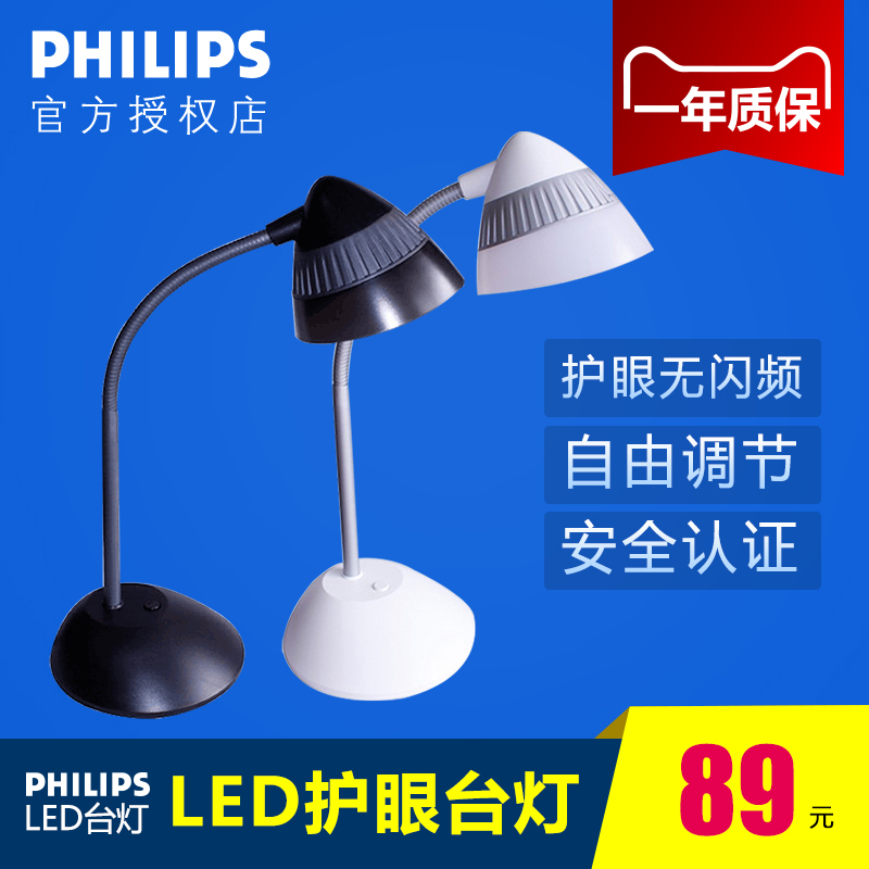 Philips cool hao led table lamp children eye students study lamp table lamp study bedroom bedside lamp energy saving lamps