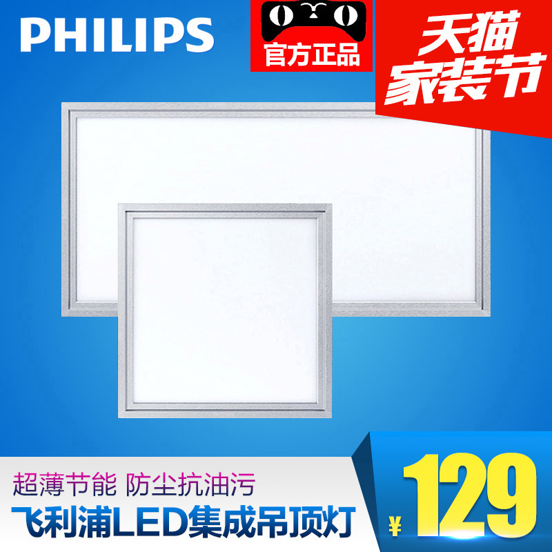 Philips embedded integrated ceiling lights led flat panel light slim lvkou kitchen and bathroom lights