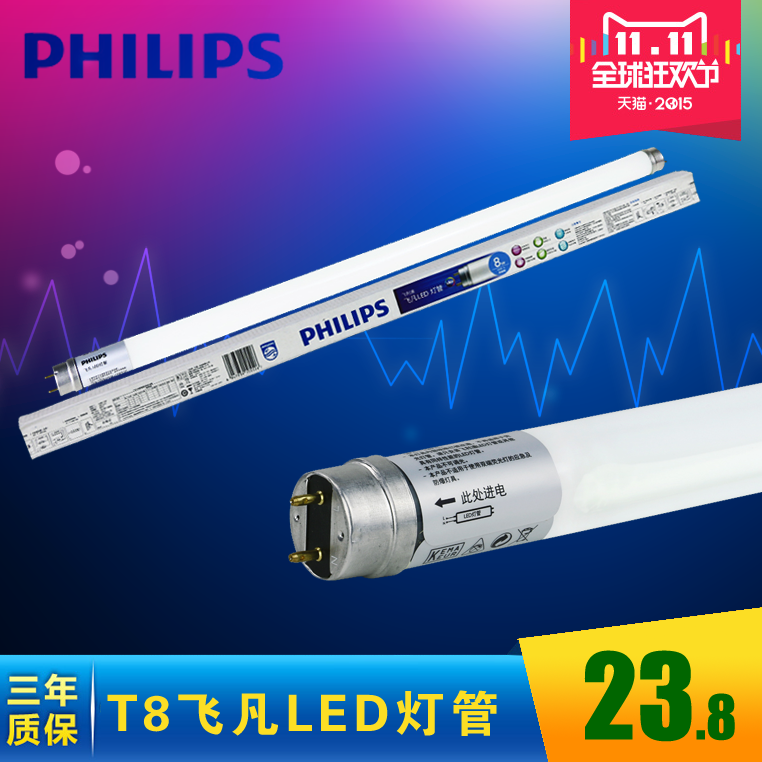 Philips fly where the super bright led t8 fluorescent tube lamp t8 lamp bracket 8 w 16 w genuine special