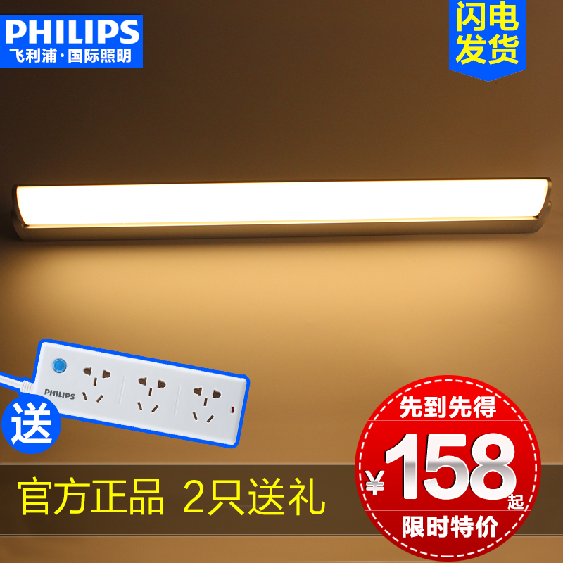 Philips led beautiful mirror light water fog bathroom toilet toilet bathroom wall lamp desk lamp