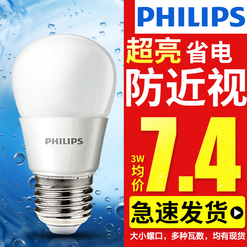 Philips led bulb e27e14 screw w bulb warm white yellow energy saving light source screw screw highlight lamp
