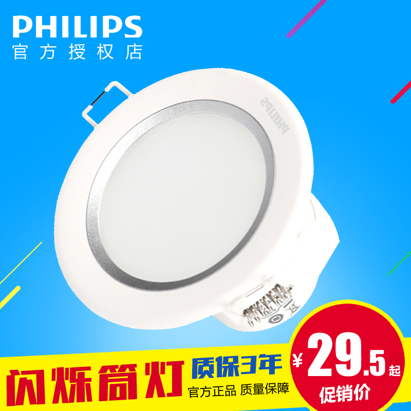 Philips led downlight 2.5 inch inch 8 centimeters 3.5w3 second generation of a full living room ceiling light embedded lights flashing