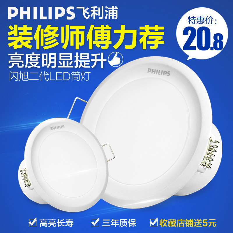 Philips led downlight 2.5 inch thin ceiling lamps embedded 7.5 shiny barrel corridor flash asahi 3.5 w