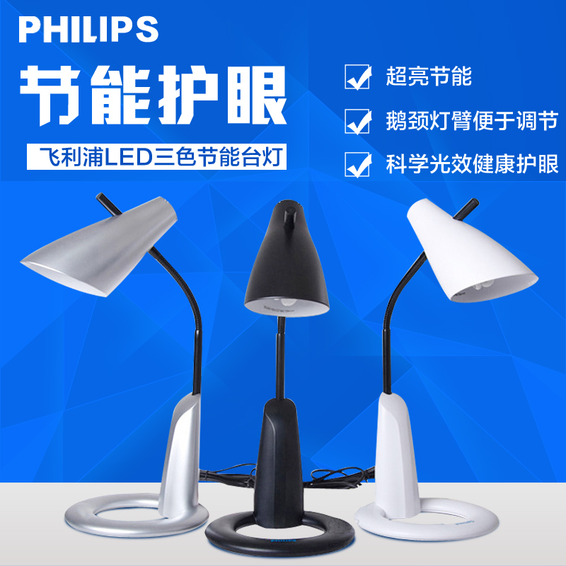 Philips led lamp cool yi cai FDS531 lamps study lamp bedside lamp tricolor energy saving lamp