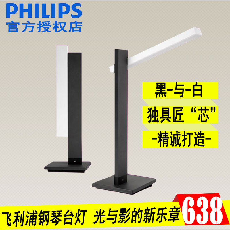Philips led lamp living room bedroom bedside desk lamp touch lamp energy saving lamp eye study piano series