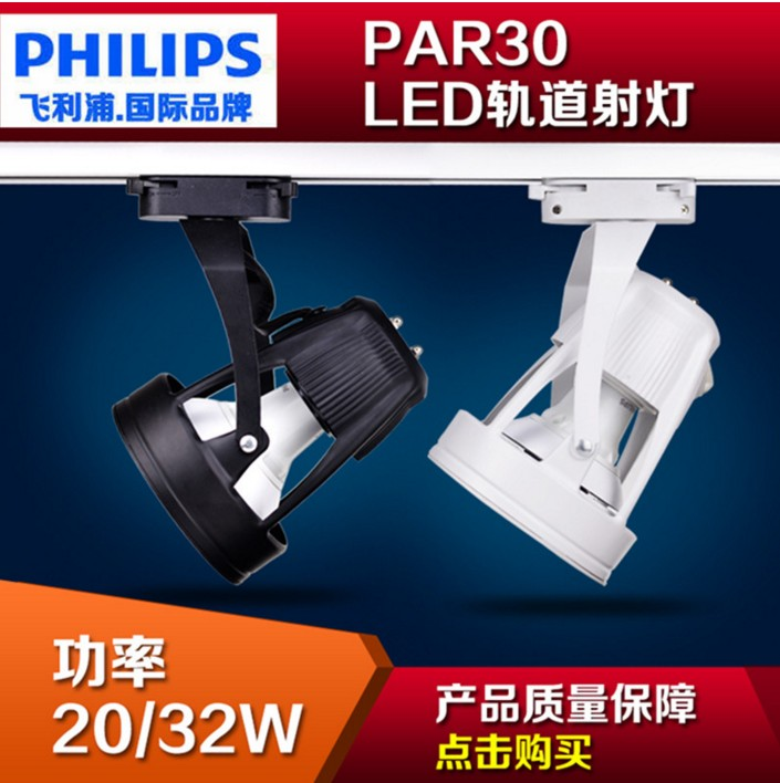 Philips led track light led track spotlights a full clothing backdrop hall light rail w shipping