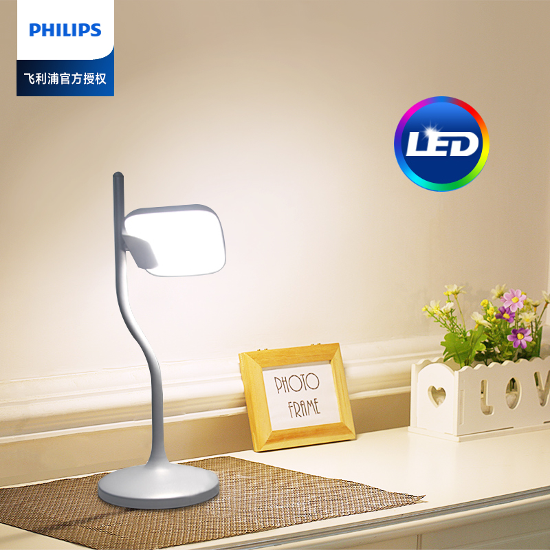 Philips lighting led lamp lilac decorative table lamp desk lamp work eye lamp bedside lamp adjustable angle 17 w