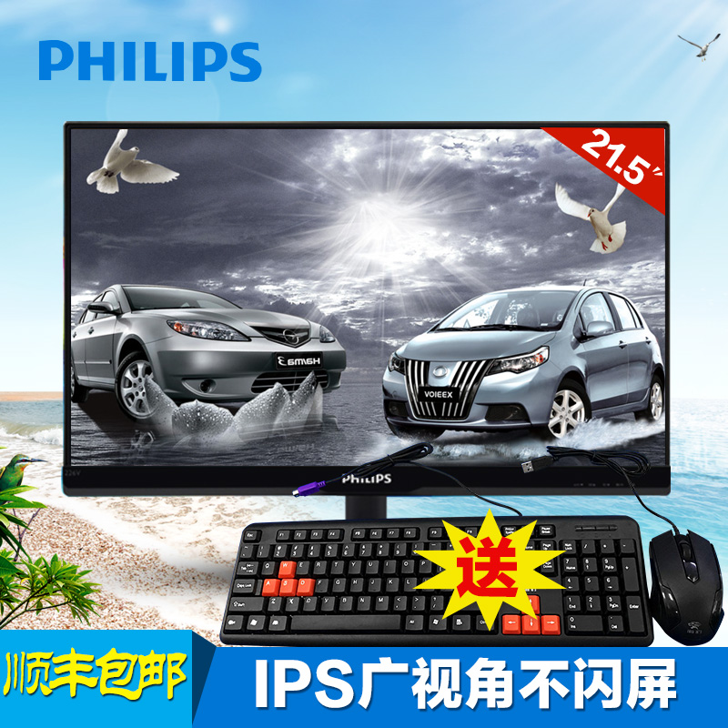 Philips/philips 226V6QSB6 21 inch narrow border can be wall ips lcd computer monitor