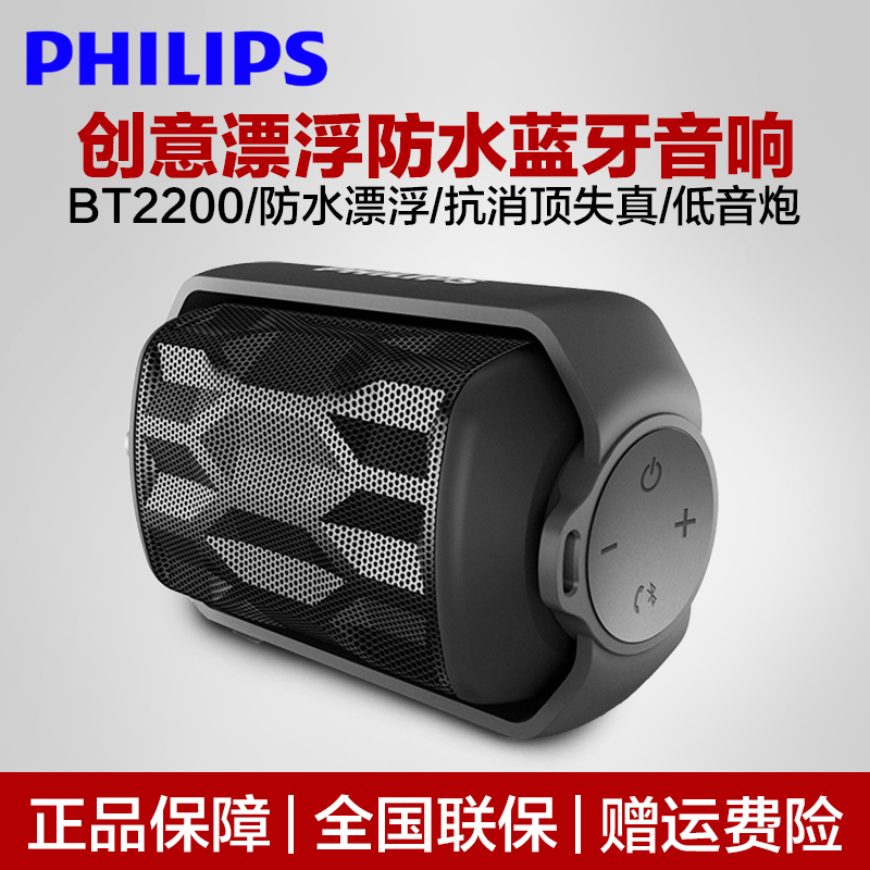 Philips/philips BT2200 creative outdoor waterproof bluetooth speaker subwoofer stereo 4.0 subwoofer