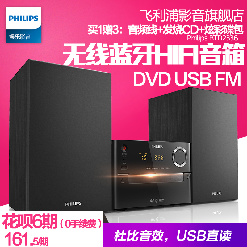 Philips/philips btd2336 hifi bluetooth cd player dvd player combination mini stereo speakers desktop