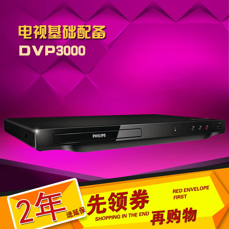 Philips/philips dvp3000 series changer cd/vdc/dvd player usb player dvp3600