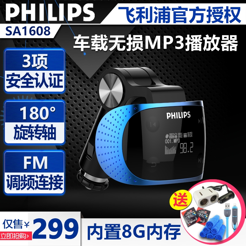 Philips/philips SA1608 car mp3 player car cigarette lighter car charger music player