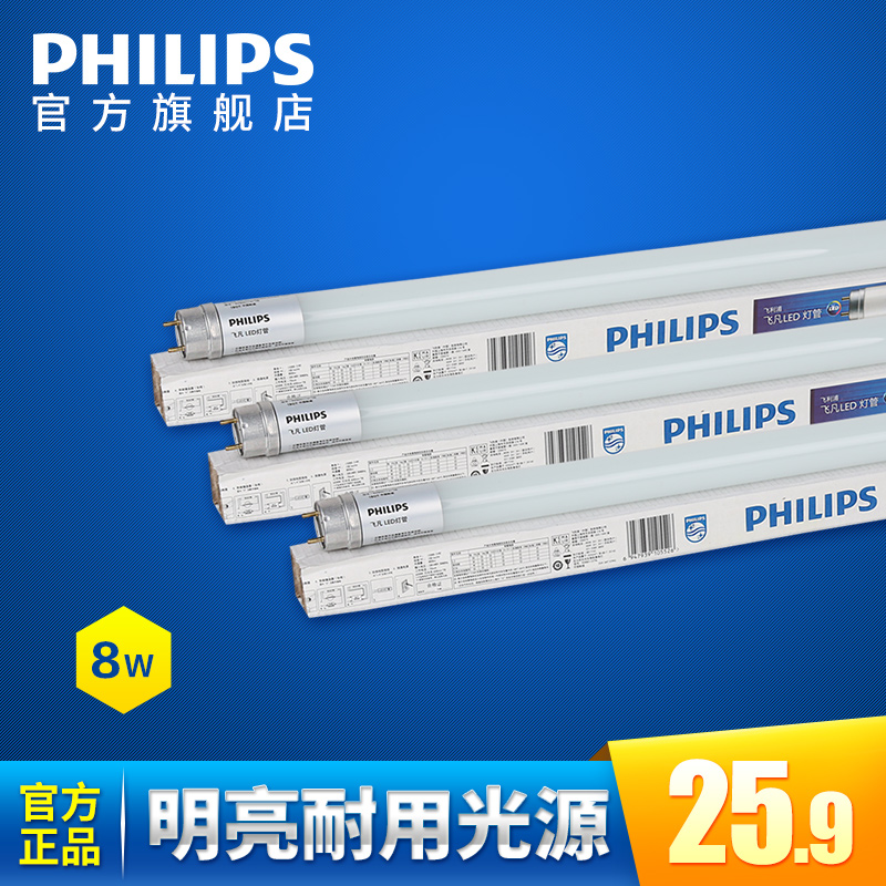 Philips super bright led lamp energy saving lighting t8 led fluorescent lamp dormitories single lamp fluorescent tubes shaped article