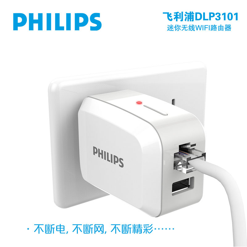 Philips wireless router wifi 150 m home portable mini usb charging head plug charger genuine