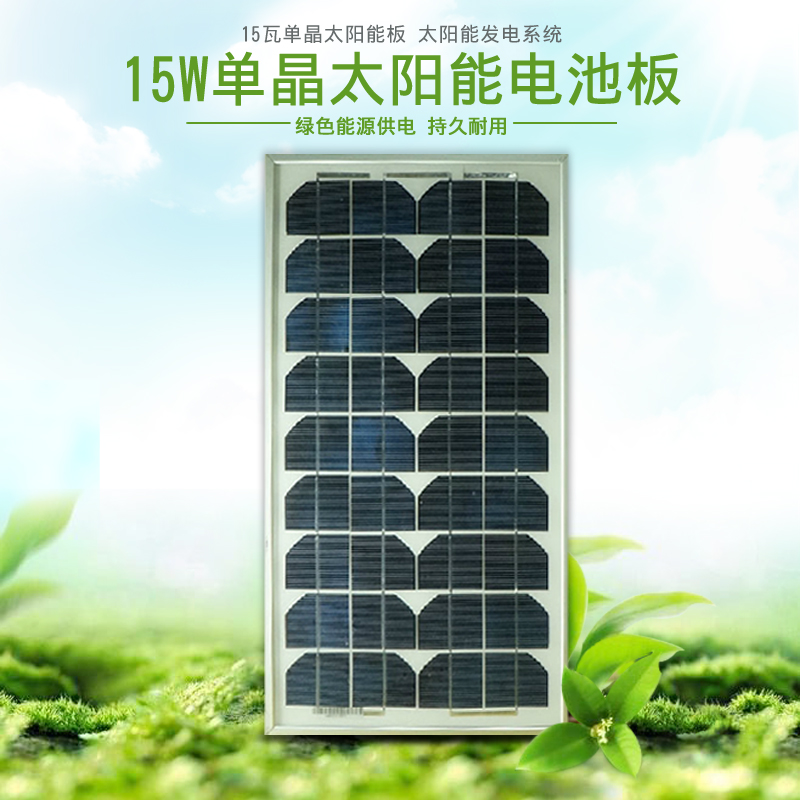 Photosynthetic 15 w monocrystalline solar panel watt monocrystalline solar panels solar power system