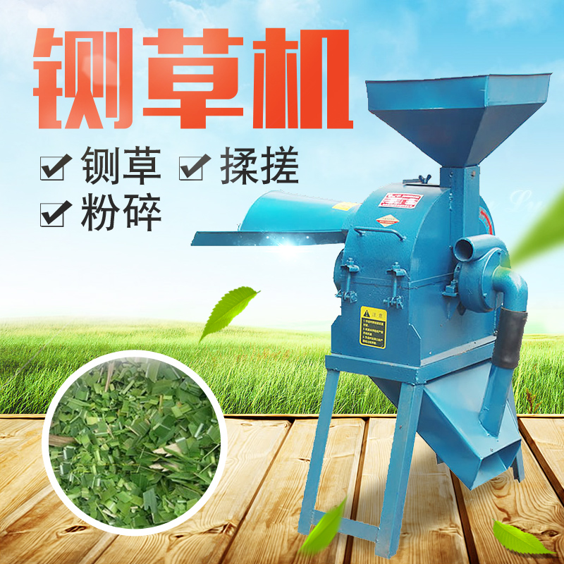 Photosynthetic 300 grinder food mill grindthe multipurpose machine rubbing grass machine beater chaff cutter machine