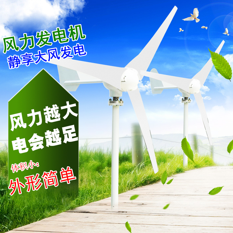 Photosynthetic 400 w wind turbine generator windmill fan v power system solar hybrid street