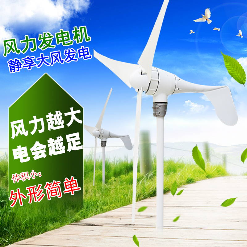 Photosynthetic 600W generator 24 v small wind turbine generator home street wind power generation system