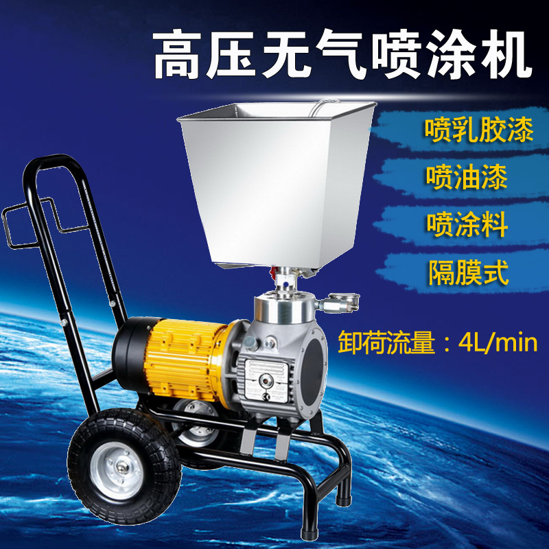 Photosynthetic airless paint sprayer mortar tile wall compartment membrane small sprayer sprayer spraying machine