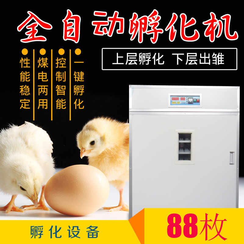 Photosynthetic automatic small incubator incubator chickens ducks and geese microcomputer incubator hatching incubators 88 Machine