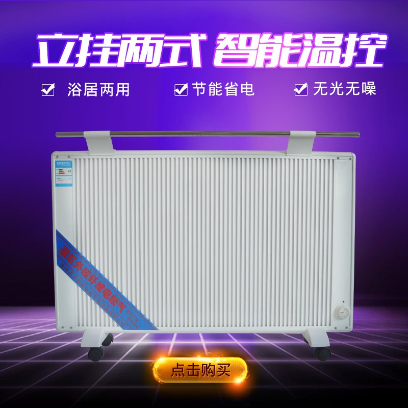 Photosynthetic carbon fiber carbon fiber heater far infrared heating carbon fiber heater wall heater