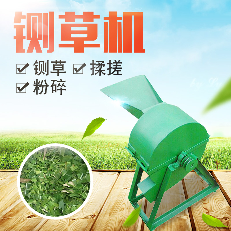 Photosynthetic mincer multifunctional green fodder beater forage chaff cutter grinder powder machine rubbing grass machine