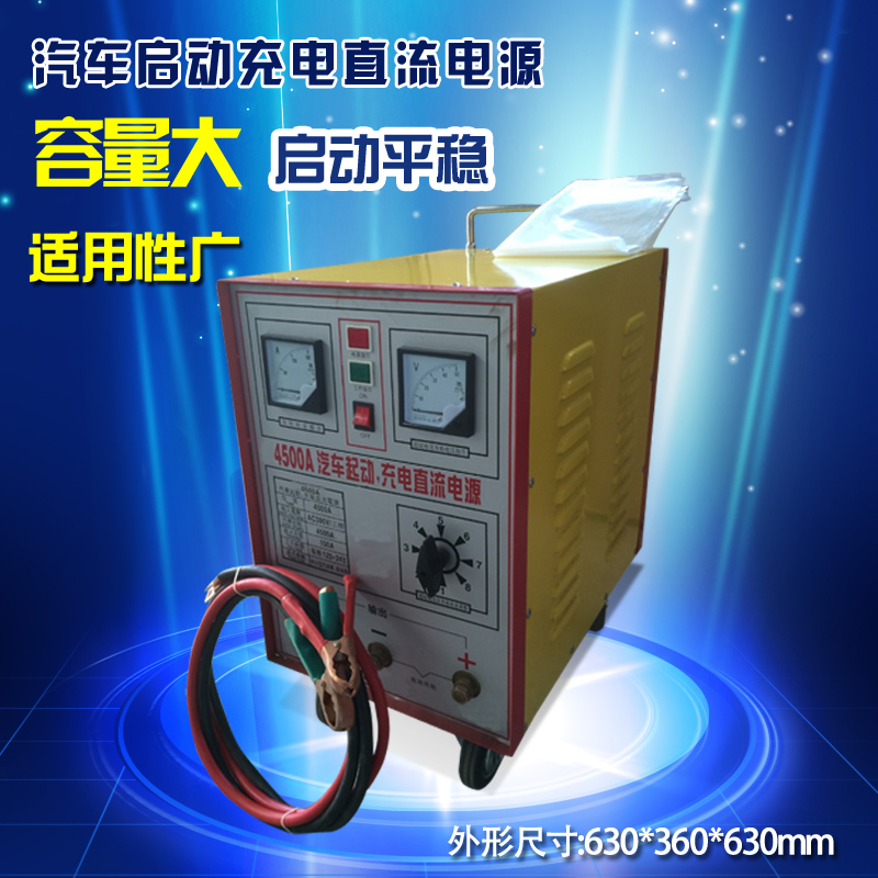 Photosynthetic silicon can 4500a auto start 12v24v charger dc power supply start emergency power supply battery livestock