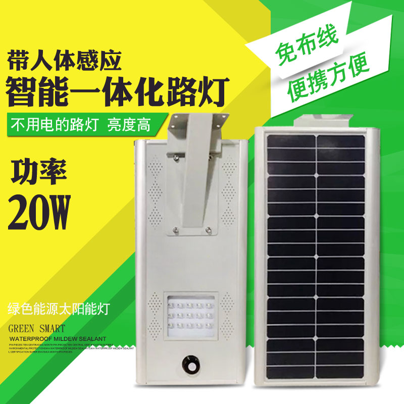 Photosynthetic silicon can highlight the integration of intelligent solar street lights solar outdoor viewing 20wled solar garden lights