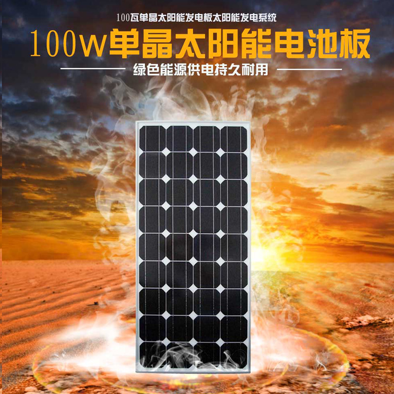 Photosynthetic silicon can w v w home power module 100 w monocrystalline solar panels solar panels