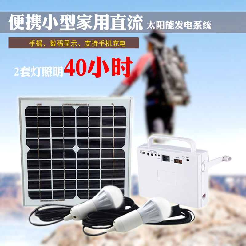 Photosynthetic silicon solar photovoltaic power generation system of household indoor lighting outdoor led lights usb mobile phone charger