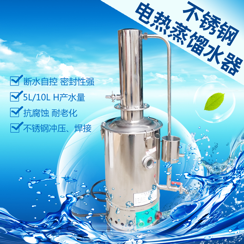 Photosynthetic stainless steel electric distilled water 5l/hï½ distilled water without water controlled type against dry shao shao Water machine