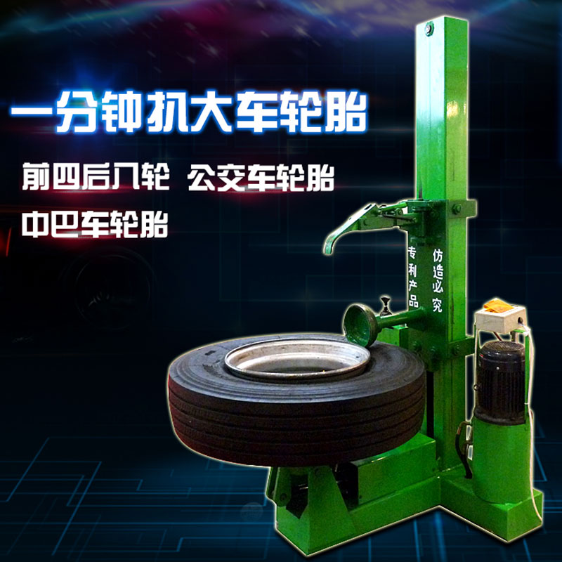 Photosynthetic tyre large truck bus truck tire changer tire pull card electric hydraulic Unplug tire machine