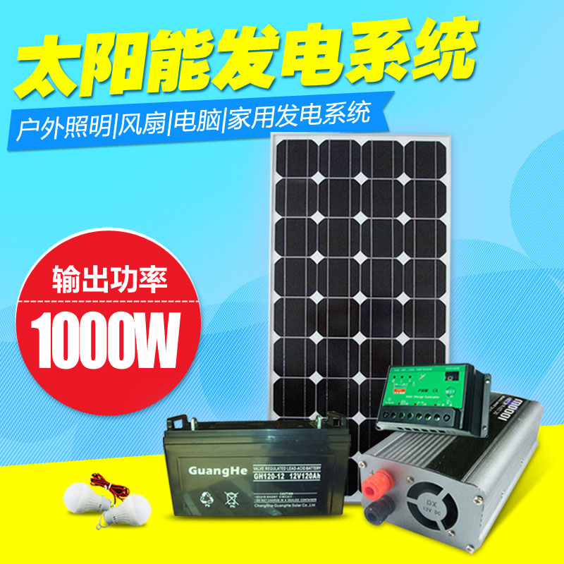 Photosynthetic w 1kw outdoor home solar power system solar power system solar home power system