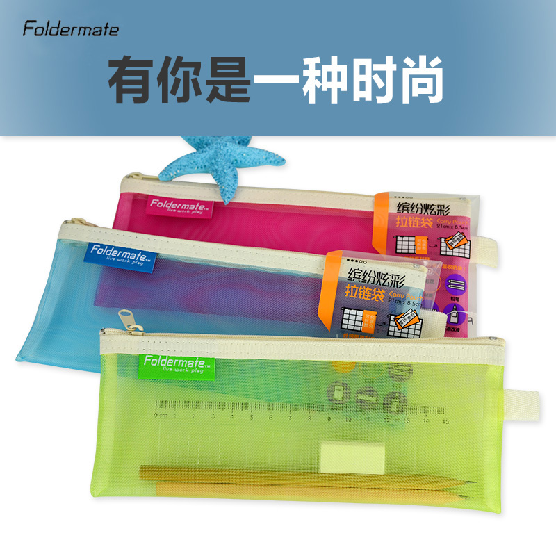 Phu high 8106 nylon mesh zipper bag document bag pouch bag stationery pencil exam