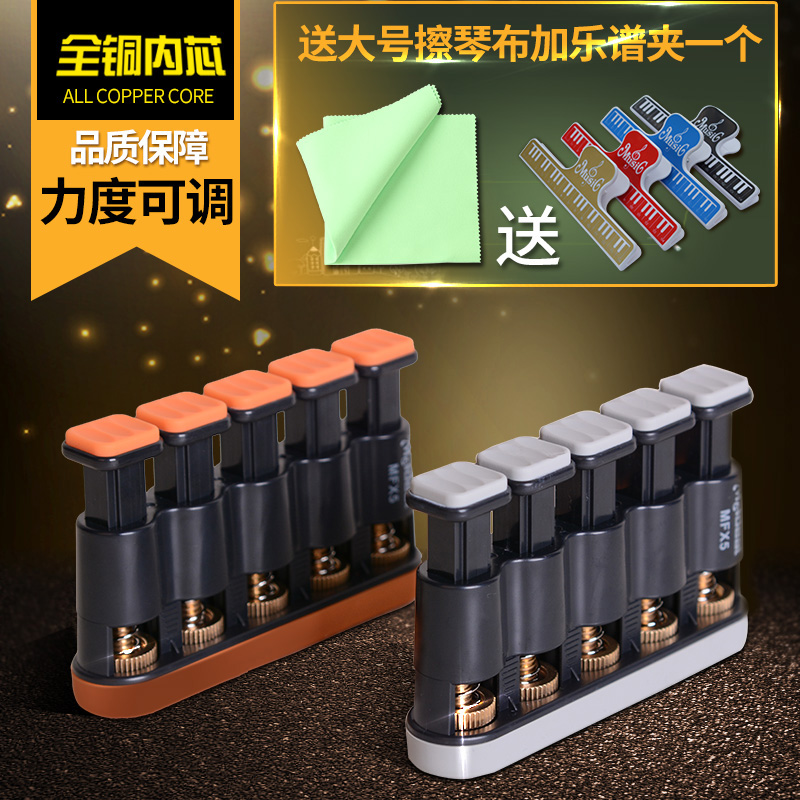 Piano guitar finger exercises that force is the hand grip that force trainer finger piano exercise device