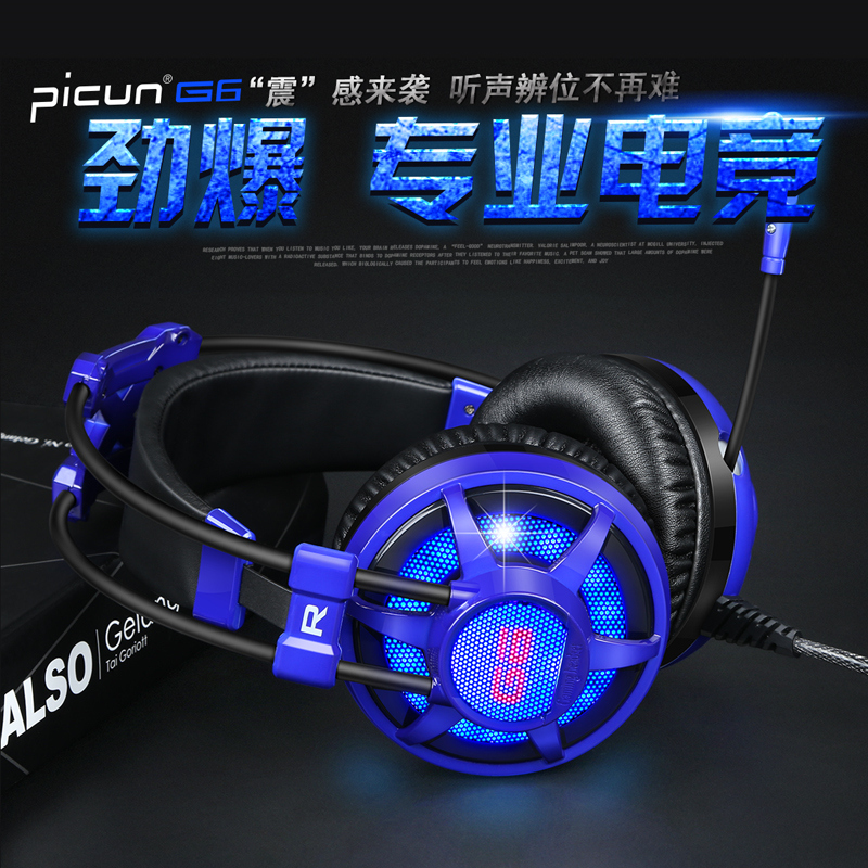 Picun/product deposit g6 computer gaming headset gaming headset headset with a microphone headset bass luminous shock