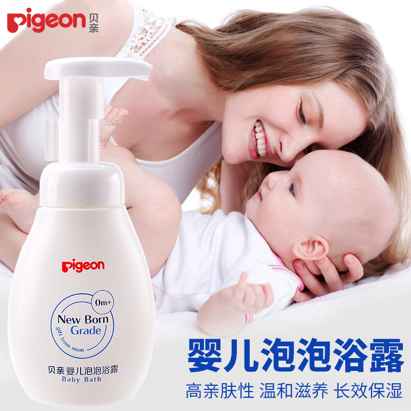 Pigeon baby bubble bath newborn baby bath baby bath liquid milk with 20 of conservation series IA152